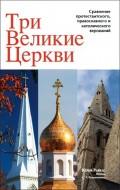 Керби Райэлз - Три Великие Церкви - Сравнение католического, протестантского  и православного верований