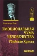 Вильгельм Райх - Эмоциональная чума человечества - Убийство Христа