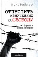 Иоганнес Раймер - Отпустить Измученных на Свободу, Оккультизм и служение освобождения