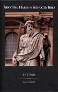 Николас Томас Райт - Павел и верность Бога - Том 2
