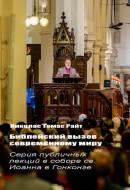 Николас Томас Райт - Библейский вызов современному миру - Серия публичных лекций в соборе св. Иоанна в Гонконге