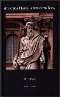 Николас Томас Райт - Павел и верность Бога - Том 3 - Четвертая часть труда «Истоки христианства и вопрос о Боге»
