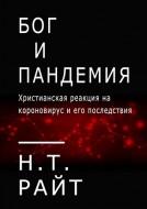 Николас Томас Райт - Бог и пандемия - Христианская реакция на коронавирус и его последствия