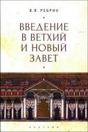 Виктор Васильевич Ребрик - Введение в Ветхий и Новый Завет