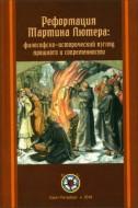 Реформация Мартина Лютера: философско-исторический взгляд прошлого и современности