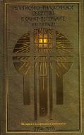 Религиозно-философское общество - Санкт-Петербург - История в материалах и документах - 1907 - 1917