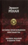 Эрнест Ренан - История происхождения христианства - Полное издание в одном томе