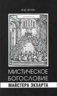 Реутин Михаил - Мистическое богословие Майстера Экхарта: Традиция платоновского «Парменида» в эпоху позднего Средневековья