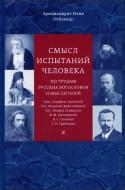Илия (Рейзмир), архимандрит - Смысл испытаний человека по трудам русских богословов и мыслителей