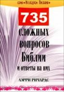 Ричардс Лэрри - 735 Сложных вопросов Библии и ответы на них