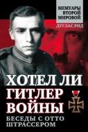 Дуглас Рид - Хотел ли Гитлер войны. Беседы с Отто Штрассером