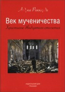 Андреа Риккарди - Век мученичества - Христиане двадцатого столетия