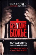 Рипкен Ник, Грегг Льюис - Безумие Божье - Путешествие по миру гонений