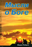 Морис Робертс - Мысли о Боге