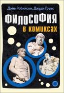 Дэйв Робинсон - Философия в комиксах