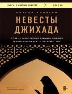 Анхела Родисьо - Невесты Джихада. Почему европейские девушки решают уехать в «Исламское государство»