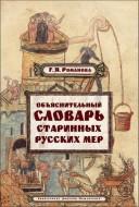 Галина Яковлевна Романова – объяснительный словарь старинных русских мер