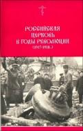 Любимов, Голубцов - Российская Церковь в годы революции. (1917-1918)