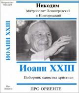 Ротов - митрополит Никодим - Иоанн XXIII, Папа Римский