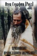 Отец Серафим - Роуз - Приношение православного американца