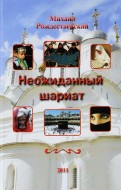 Рождественский Михаил - Неожиданный шариат