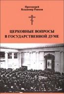 Протоиерей Владимир Рожков – Церковные вопросы в Государственной Думе