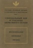 Русская духовная музыка в документах и материалах