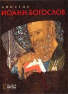 Русская икона - Жанна Григорьевна Белик - Апостол Иоанн Богослов
