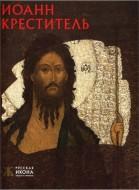 Русская икона - Белик - Иоанн Креститель