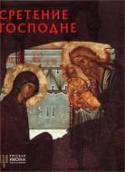 Русская икона - Губарева, Кутковой, Лепахин - Сретение Господне