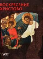 Иванова - Воскресение Христово - Русская икона