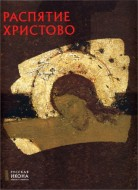 Русская икона - Кирьянова - Распятие Христово