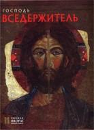 Русская икона - Липатова - Господь Вседержитель