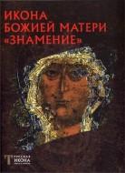 Русская икона - Пивоварова - Икона Божией Матери «Знамение»