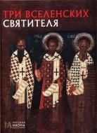 Русская икона - Пивоварова - Три Вселенских святителя