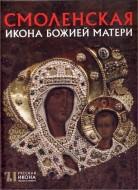 Русская икона - Щенникова Людмила - Смоленская икона Божией Матери