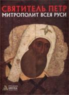 Русская икона - Турцова - Святитель Петр митрополит Всея Руси