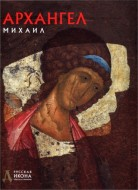 Русская икона - Полина Тычинская - Архангел Михаил