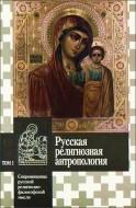 Русская религиозная антропология