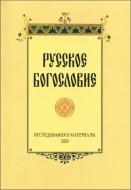 Русское богословие: исследования и материалы - 2020