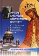 Русское богословие в европейском контексте. С. Н. Булгаков и западная религиозно-философская мысль