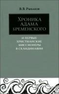 Рыбаков - Хроника Адама Бременского