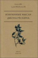 Рёскин Джон - Избранные мысли
