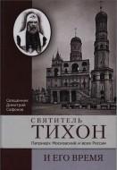 Сафонов - Святитель Тихон, Патриарх Московский и всея России, и его время