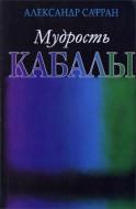 Александр Сафран - Мудрость кабалы