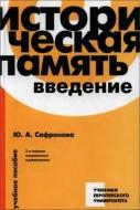 Юлия Сафронова - Историческая память - Введение - Учебное пособие