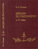 Николай Иванович Сагарда - Лекции по патрологии. I—IV века