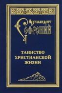 архимандрит Софроний - Сахаров - Таинство христианской жизни