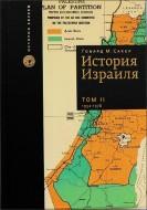 Говард М. Сакер - История Израиля - в 3 томах - Том 2 - От зарождениения сионизма до наших дней - 1952-1978