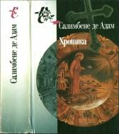 Салимбене де Адам - Хроника